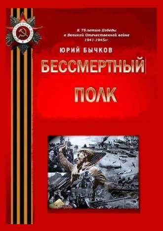 Юрий Бычков, Бессмертныйполк