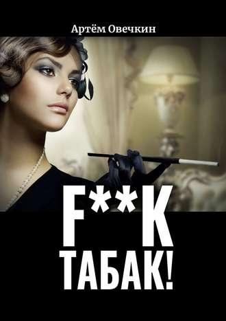 Артём Овечкин, F**k табак!