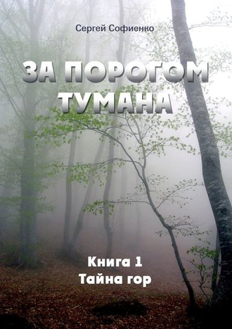 Сергей Софиенко, Запорогом Тумана. Книга1. Тайнагор