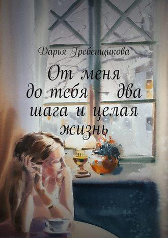 Дарья Гребенщикова, Отменя дотебя– два шага ицелая жизнь. Сборник рассказов