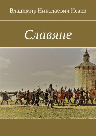 Владимир Исаев, Славяне. Историческая драма