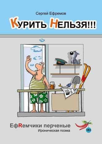 Сергей Ефремов, Курить нельзя!!! ЕфRемчики перчёные. Ироническая поэма