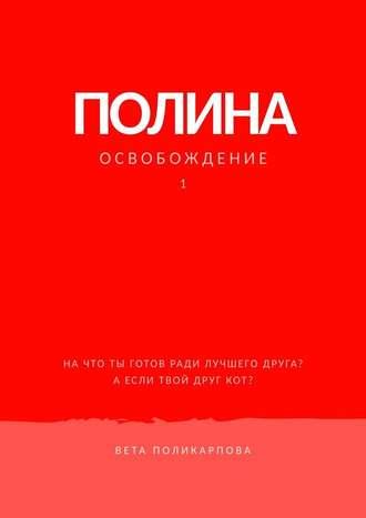 Вета Поликарпова, Полина. Книга 1. Освобождение