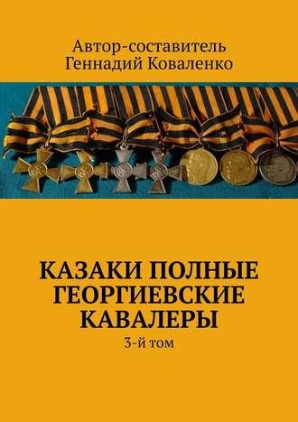 Геннадий Коваленко, Казаки полные Георгиевские кавалеры. 3-йтом