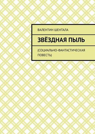Валентин Шентала, Звёзднаяпыль. Социально-фантастическая повесть
