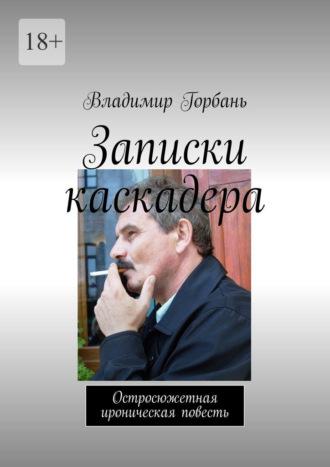 Владимир Горбань, Записки каскадера. Остросюжетная ироническая повесть