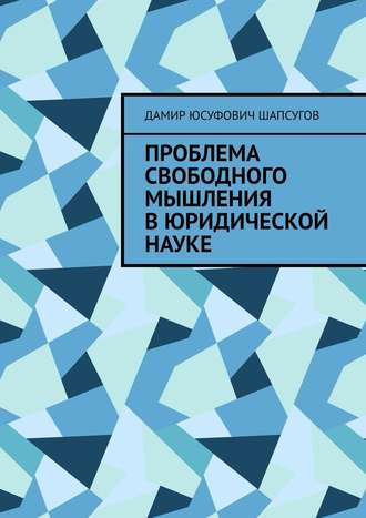 Дамир Шапсугов, Проблема свободного мышления вюридической науке