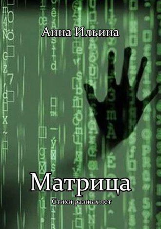 Анна Ильина, Матрица
