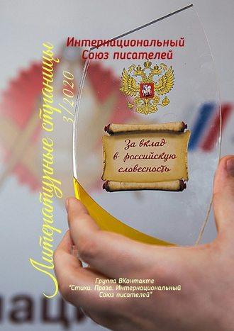 Валентина Спирина, Литературные страницы– 3.2020