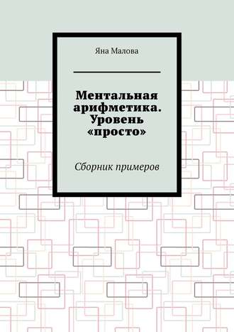 Яна Малова, Ментальная арифметика. Уровень «просто». Сборник примеров