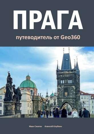 Алексей Клубкин, Иван Смагин, Прага. Путеводитель от Geo360