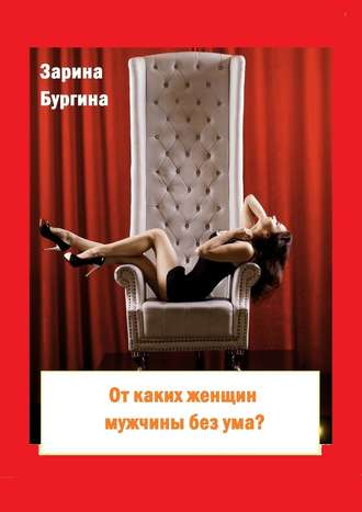 Зарина Бургина, Откаких женщин мужчины безума? Курс по соблазнению мужчины