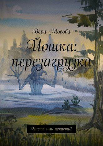 Вера Мосова, Йошка: перезагрузка. Чисть иль нечисть?