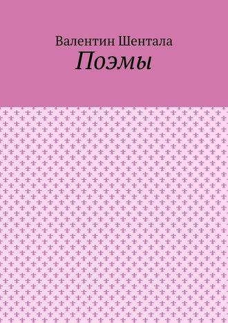 Валентин Шентала, Поэмы