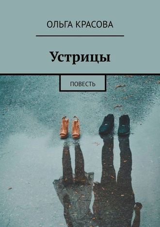 Ольга Красова, Устрицы. Повесть