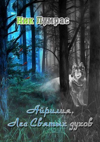 Ник Лумрас, Айрилия. Лес Святых духов