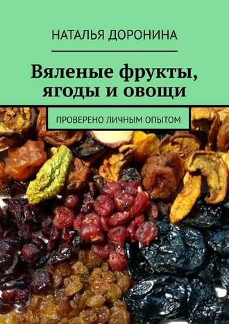 Наталья Доронина, Вяленые фрукты, ягоды иовощи. Проверено личным опытом