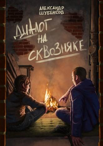 Александр Шубенков, Диалог насквозняке