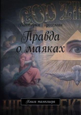Виктория Прессман, Правда омаяках. Книга тамплиера