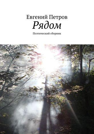Евгений Петров, Рядом. Поэтический сборник