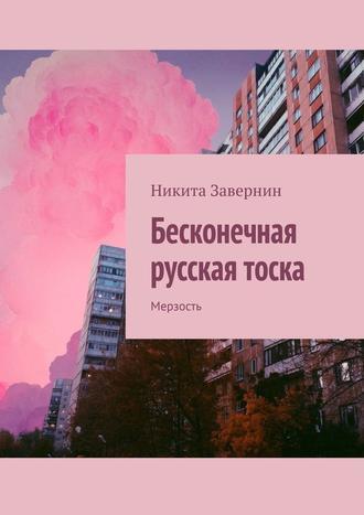 Никита Завернин, Бесконечная русская тоска. Мерзость