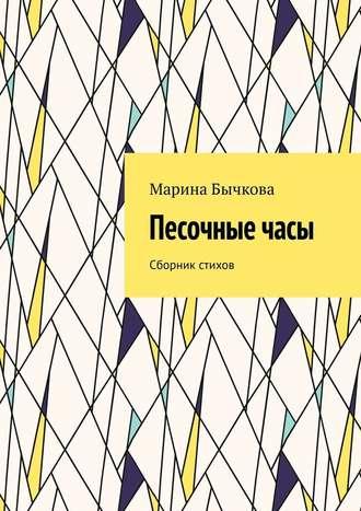 Марина Бычкова, Песочныечасы. Сборник стихов