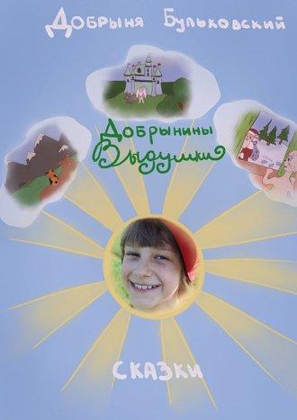 Добрыня Буньковский, Добрынины Выдумки