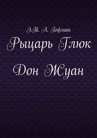 Э. Т. А. Гофман, РыцарьГлюк. ДонЖуан