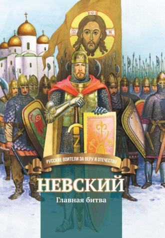 Валентина Сергеева, Невский. Главная битва