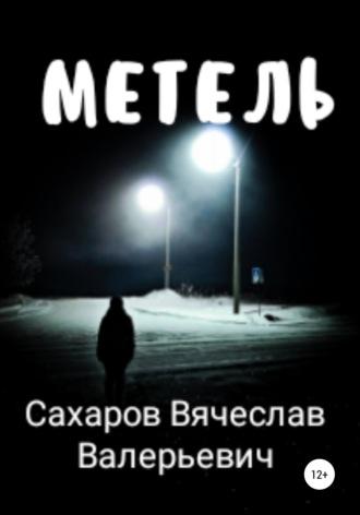 Вячеслав Сахаров, Метель