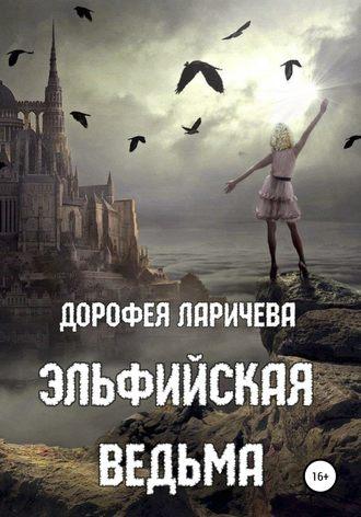 Дорофея Ларичева, Эльфийская ведьма