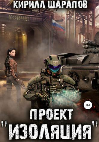 Кирилл Шарапов, Проект «Изоляция»