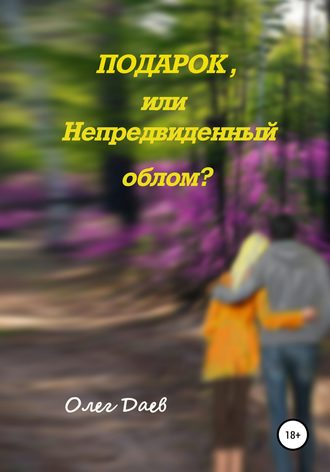 Олег Даев, Подарок или непредвиденный облом?