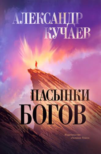 Александр Кучаев, Пасынки богов