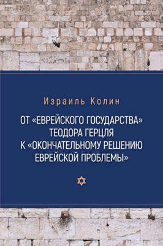 Израиль Колин, От «Еврейского государства» Теодора Герцля к «Окончательному решению еврейской проблемы»