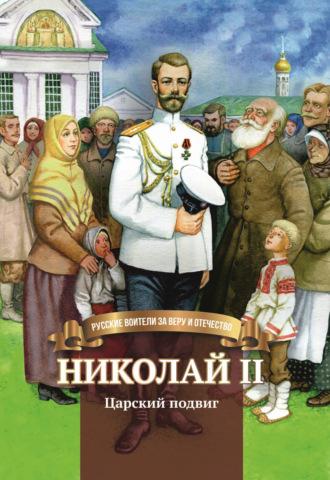 Наталья Иртенина, Николай II. Царский подвиг