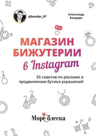 Александр Бондарь, Магазин бижутерии вInstagram. 55советов порекламе ипродвижению бутика украшений