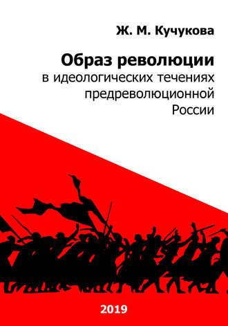 Ж. Кучукова, Образ революции в идеологических течениях предреволюционной России