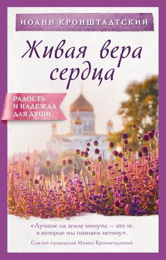 cвятой праведный Иоанн Кронштадтский, Ирина Булгакова, Живая вера сердца
