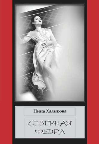 Нина Халикова, Северная Федра