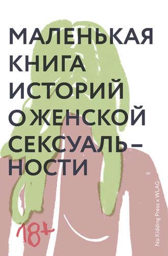 Светлана Лукьянова, Александра Шадрина, Маленькая книга историй о женской сексуальности