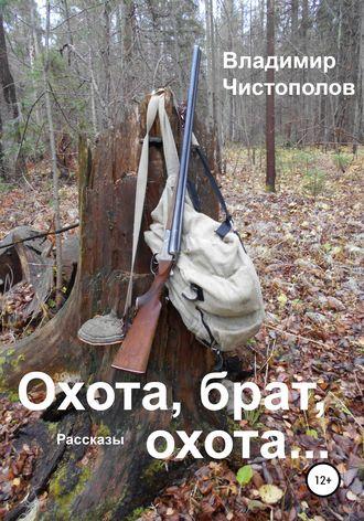 Владимир Чистополов, Охота, брат, охота…