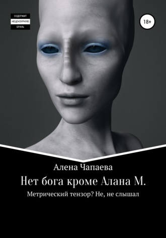 Алена Чапаева, Нет бога кроме Алана М.