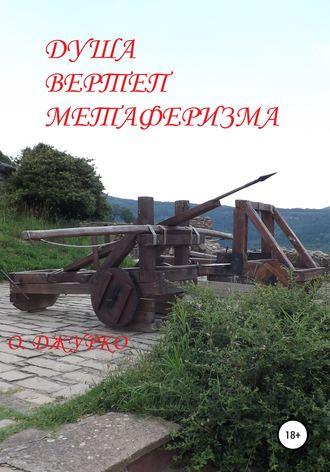 Олег Джурко, Душа – вертеп метаферизма