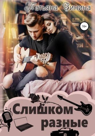 Татьяна Зинина, Слишком разные
