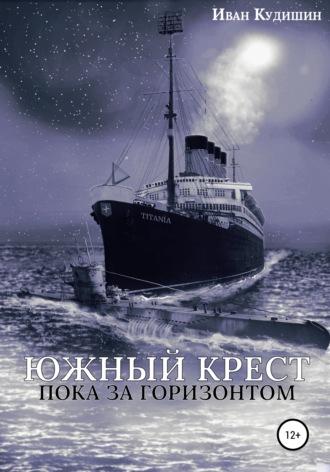 Иван Кудишин, Южный Крест пока за горизонтом
