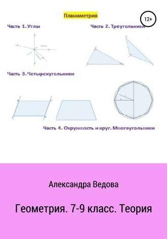 Александра Ведова, Геометрия. 7-9 класс