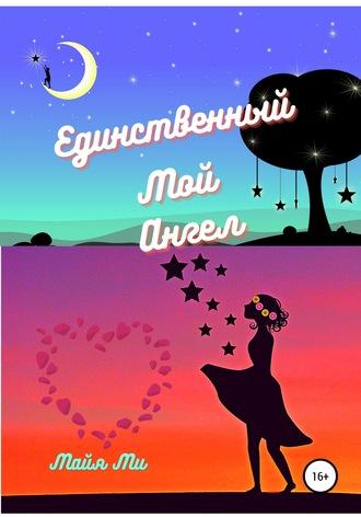 Maya O'Hara, Смагий и ангелы лавандовых звёзд