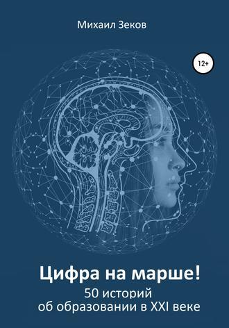Михаил Зеков, Цифра на марше, или 50 историй об образовании в XXI веке
