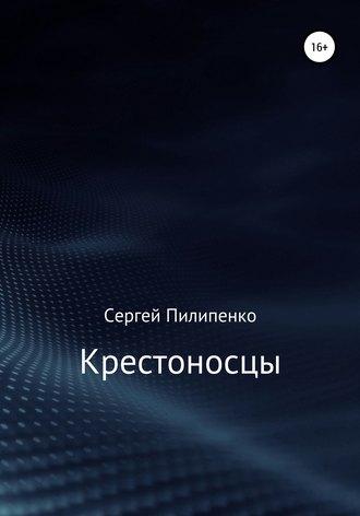 Сергей Пилипенко, Крестоносцы